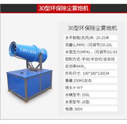 赣州建筑工地降尘喷雾机商品批发价格